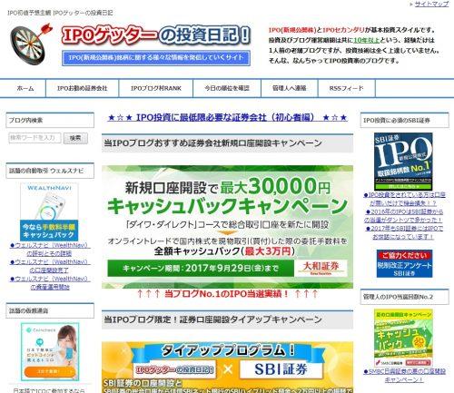 IPOゲッターの投資日記