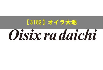 オイシックス・ラ・大地(オイラ大地)株価追跡!ミールキット関連!