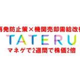TATERU株価2倍