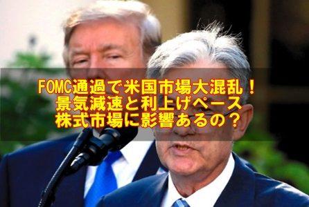 FOMCパウエルFRB議長発言まとめ!2019年景気減速と利上げペース!