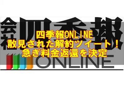 四季報ONLINE素早く12月利用料金の返還決定!機能制限や操作性悪化の指摘!