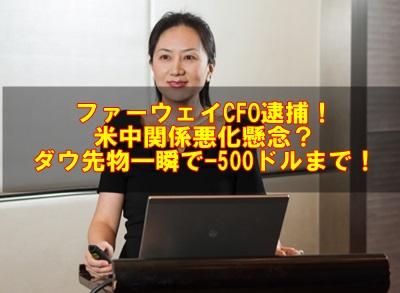 ファーウェイ女性副会長兼CFO逮捕で米中関係悪化懸念!ダウ先朝から-500ドルまで突っ込む!