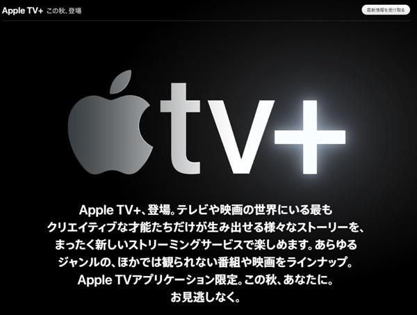 アップルTV+