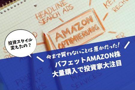 バフェットAMAZON株に初投資の衝撃!「今まで買わないのは愚かだった!」投資スタイル変化の理由は?