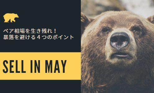セルインメイ!2019年版「株は5月に売れ!」を勝ち抜く4つのヒント!