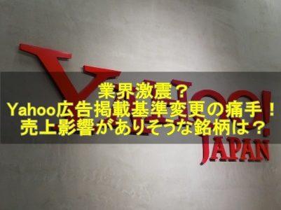 ASP業者に打撃?「Yahoo!広告掲載基準変更」で売上影響出そうな銘柄は?