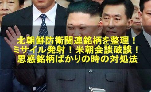 北朝鮮防衛関連銘柄の勝負のコツ!ミサイル発射は利益の機会?米朝会談破談の今監視すべき銘柄!