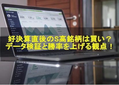 「好決算直後のS高買い」は利益が出る?検証結果と勝率を上げるポイント!
