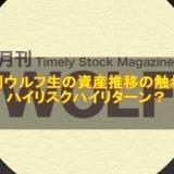 月刊ウルフ