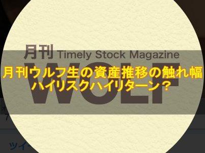 月刊ウルフ生資産形成泣き笑い!明暗くっきり!