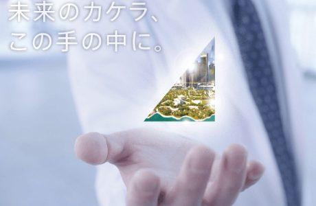 マクセルを村上系ファンドが市場内外で売却!利回り15%!?250円の特別配当期待で株価上昇中!